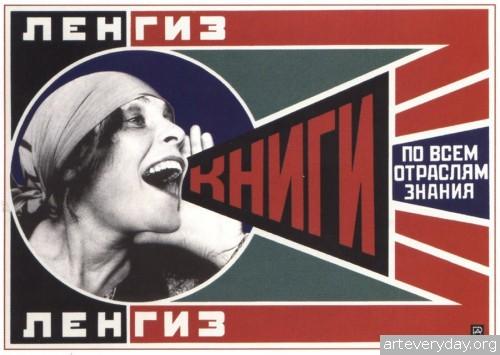 4 | Конструктивизм в советском плакате | ARTeveryday.org