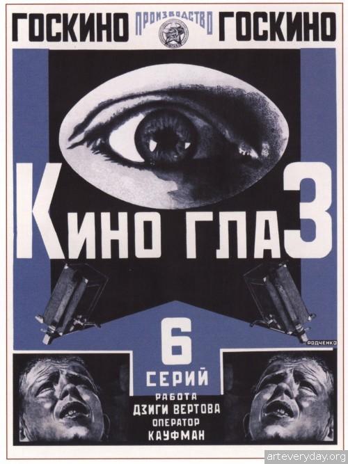 5 | Конструктивизм в советском плакате | ARTeveryday.org