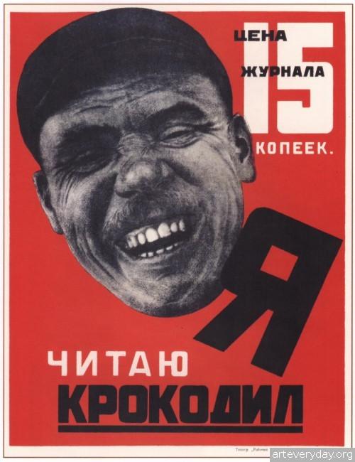 6 | Конструктивизм в советском плакате | ARTeveryday.org