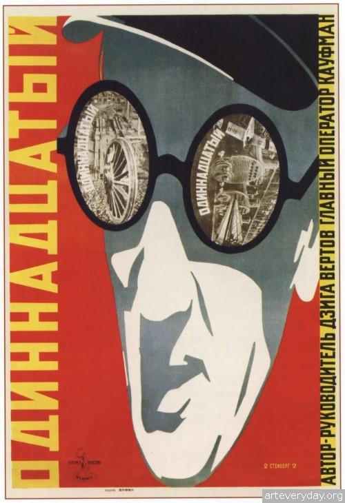 9 | Конструктивизм в советском плакате | ARTeveryday.org