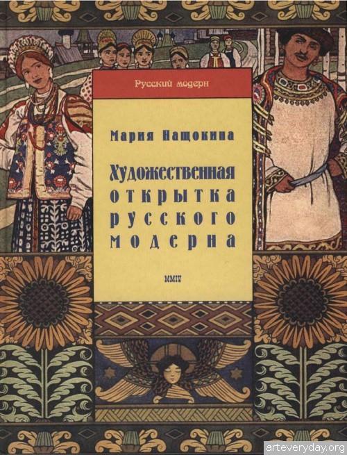 1 | Художественная открытка русского модерна | ARTeveryday.org