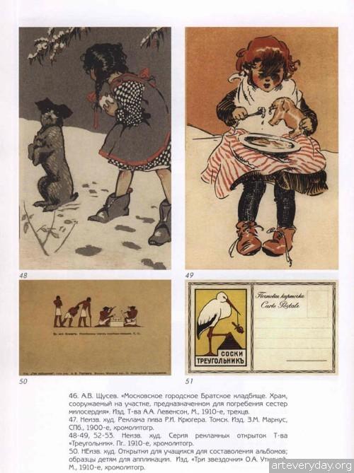 10 | Художественная открытка русского модерна | ARTeveryday.org