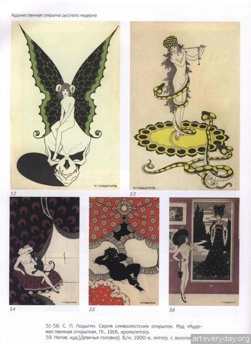 12 | Художественная открытка русского модерна | ARTeveryday.org