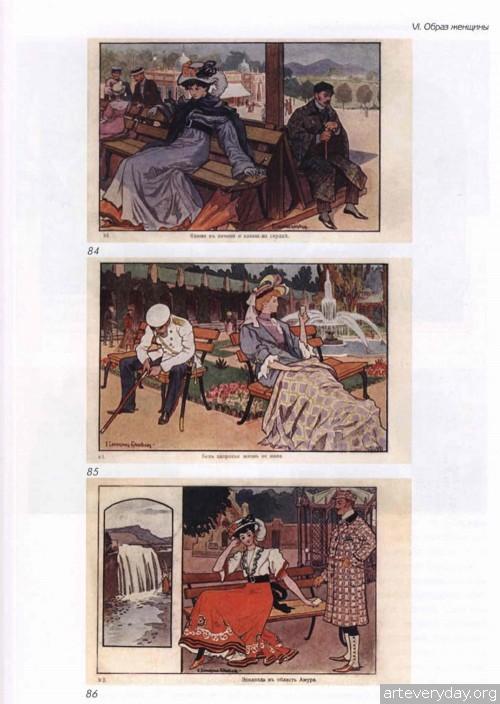 13 | Художественная открытка русского модерна | ARTeveryday.org