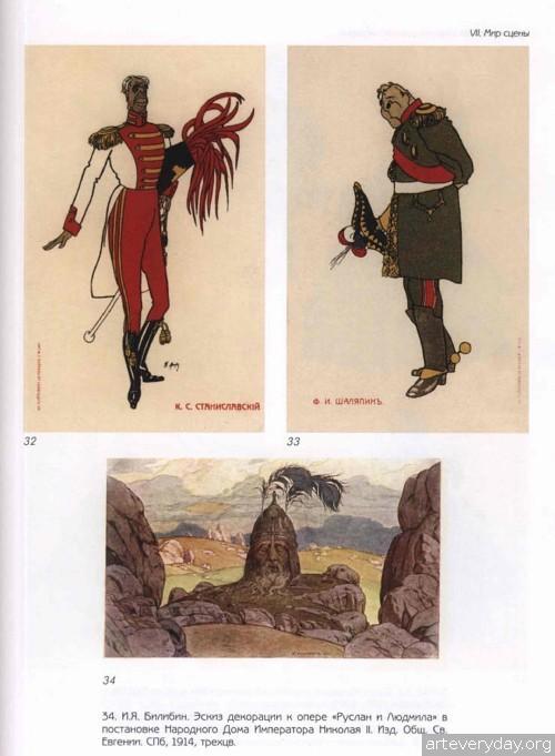 14 | Художественная открытка русского модерна | ARTeveryday.org