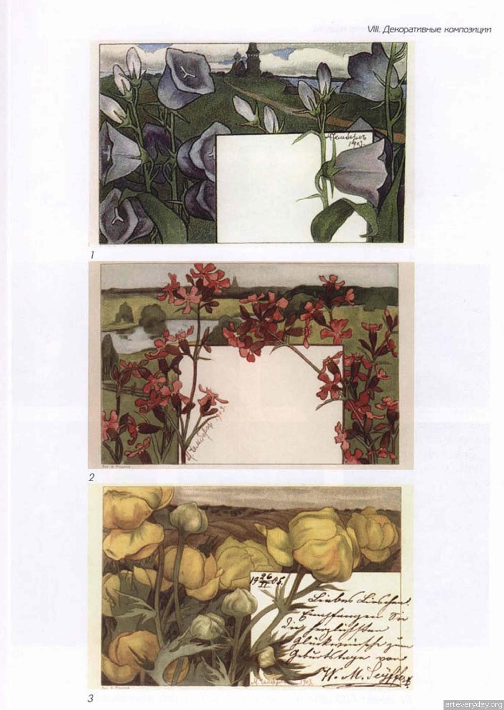 Галерея художественных открыток 77