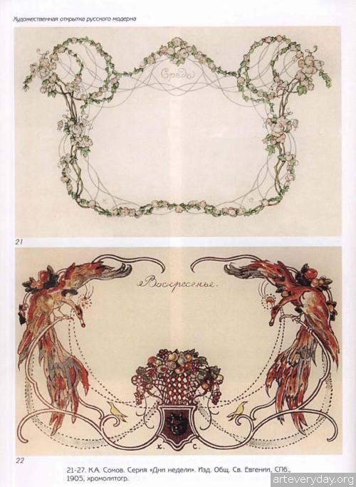 16 | Художественная открытка русского модерна | ARTeveryday.org