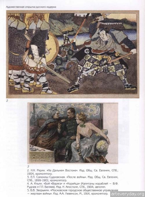18 | Художественная открытка русского модерна | ARTeveryday.org