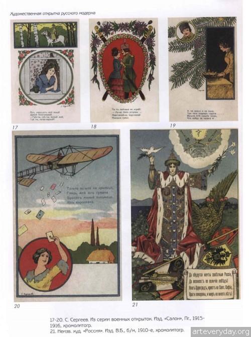 19 | Художественная открытка русского модерна | ARTeveryday.org