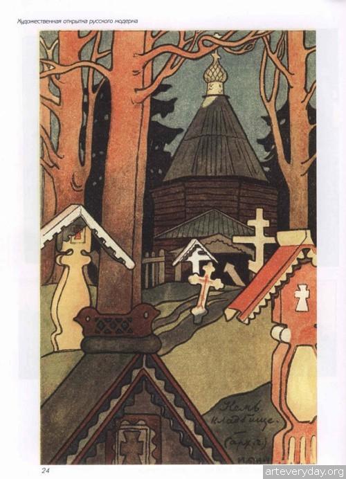 2 | Художественная открытка русского модерна | ARTeveryday.org