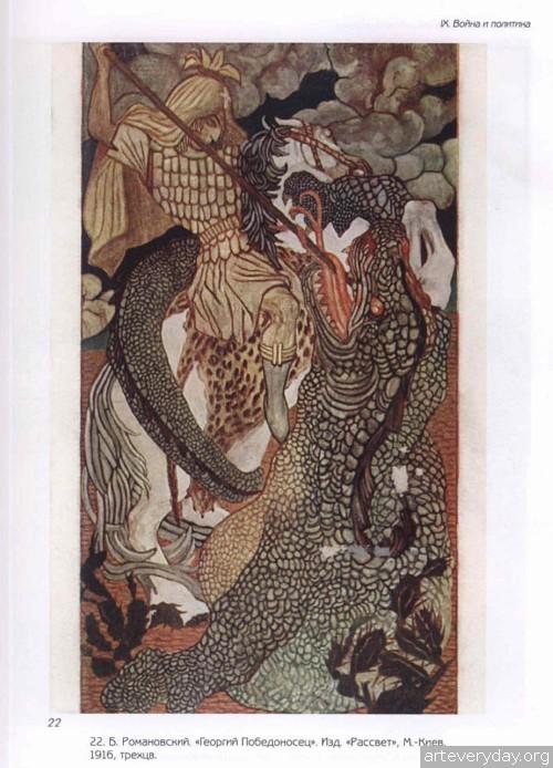 20 | Художественная открытка русского модерна | ARTeveryday.org
