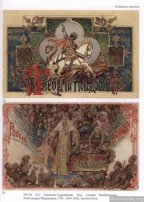 21 | Художественная открытка русского модерна | ARTeveryday.org