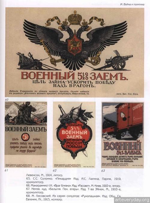 22 | Художественная открытка русского модерна | ARTeveryday.org