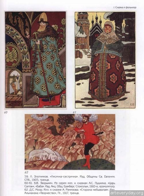 4 | Художественная открытка русского модерна | ARTeveryday.org