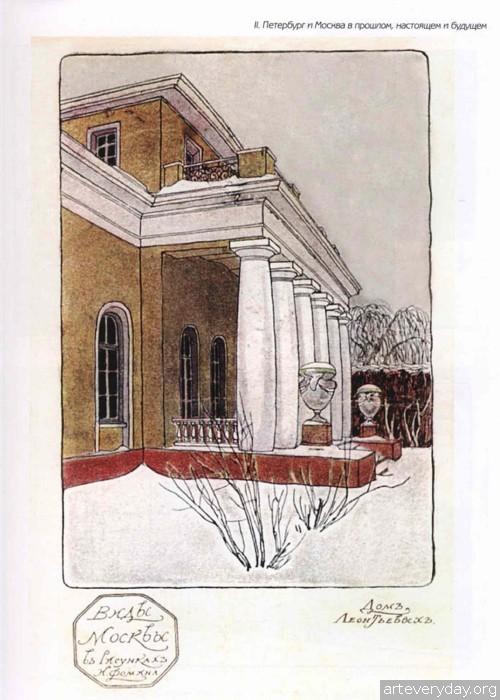 6 | Художественная открытка русского модерна | ARTeveryday.org