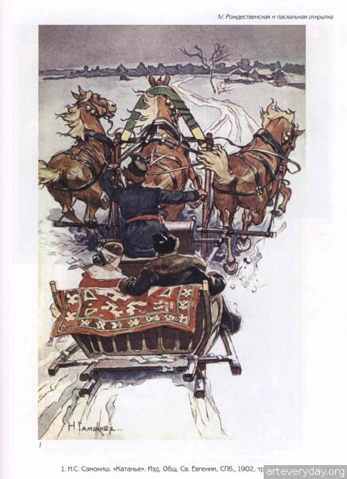 7 | Художественная открытка русского модерна | ARTeveryday.org