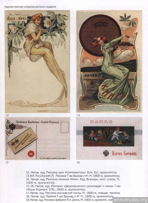 9 | Художественная открытка русского модерна | ARTeveryday.org