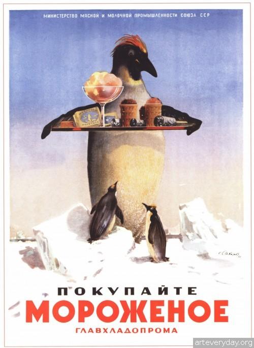 1 | Советский рекламный плакат 1930-1960-х годов | ARTeveryday.org