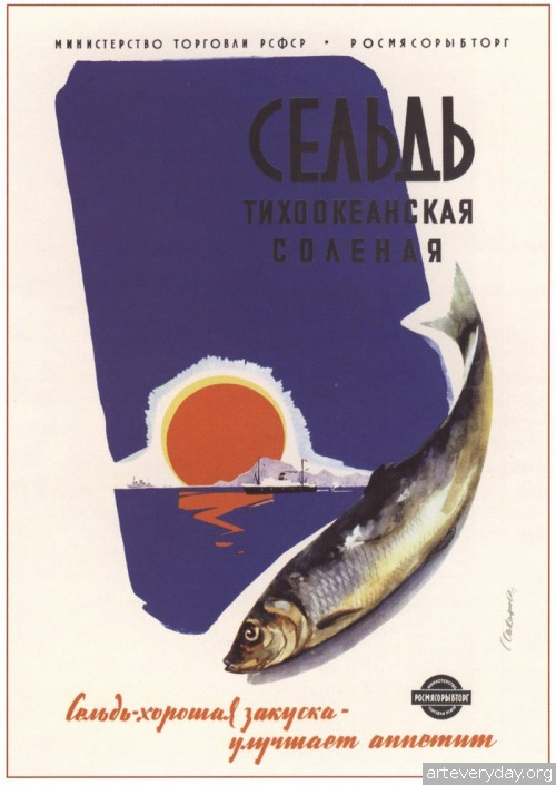 10 | Советский рекламный плакат 1930-1960-х годов | ARTeveryday.org