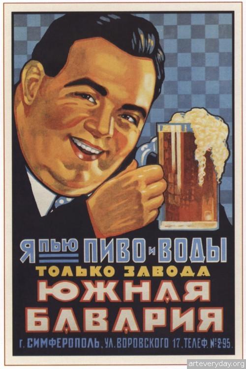 2 | Советский рекламный плакат 1930-1960-х годов | ARTeveryday.org