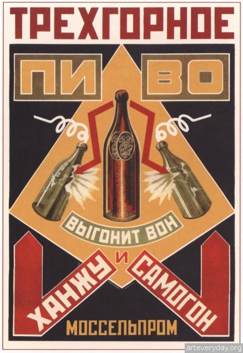 3 |  Советский рекламный плакат 1930-1960-х годов | ARTeveryday.org