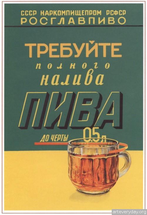 4 | Советский рекламный плакат 1930-1960-х годов | ARTeveryday.org