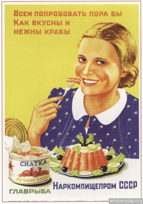 5 |  Советский рекламный плакат 1930-1960-х годов | ARTeveryday.org