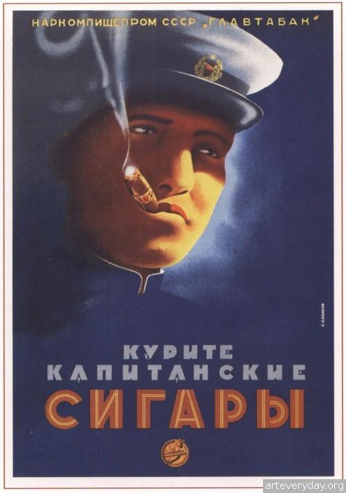 6 | Советский рекламный плакат 1930-1960-х годов | ARTeveryday.org
