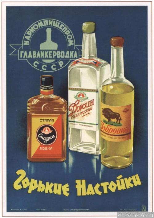 7 | Советский рекламный плакат 1930-1960-х годов | ARTeveryday.org