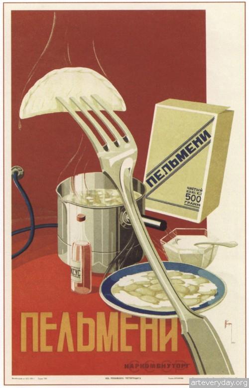 8 | Советский рекламный плакат 1930-1960-х годов | ARTeveryday.org