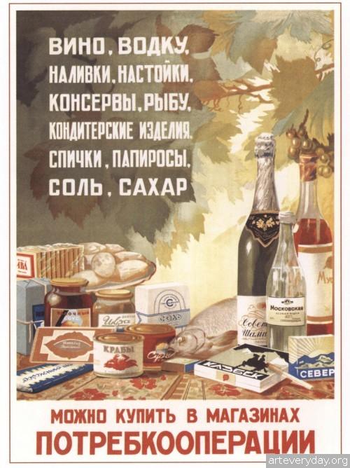 9 |  Советский рекламный плакат 1930-1960-х годов | ARTeveryday.org