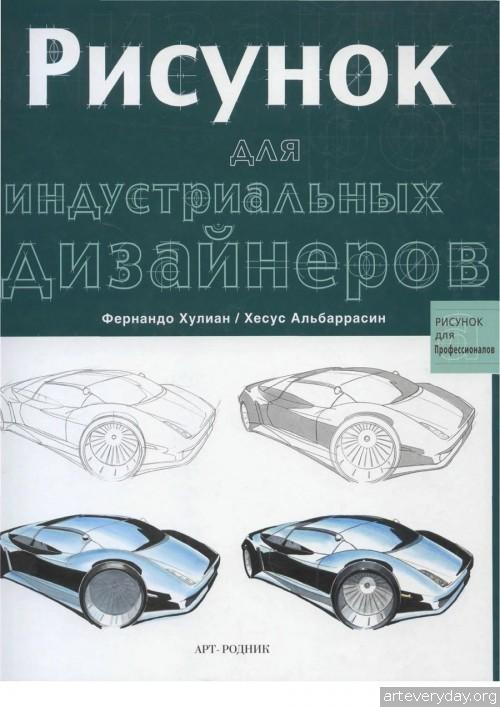 1 | Рисунок для индустриальных дизайнеров | ARTeveryday.org