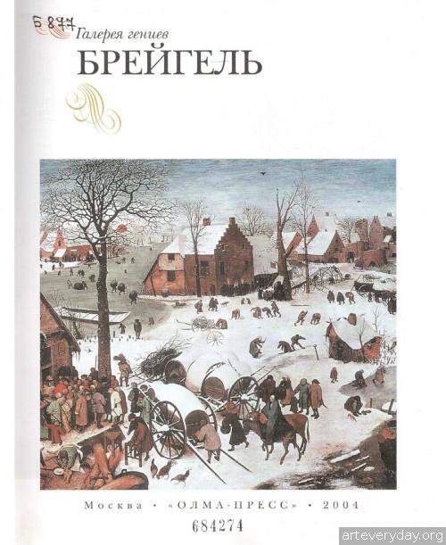 2 | Питер Брейгель - Piter Bruegel. Самый своеобразный нидерландский художник XVI века | ARTeveryday.org
