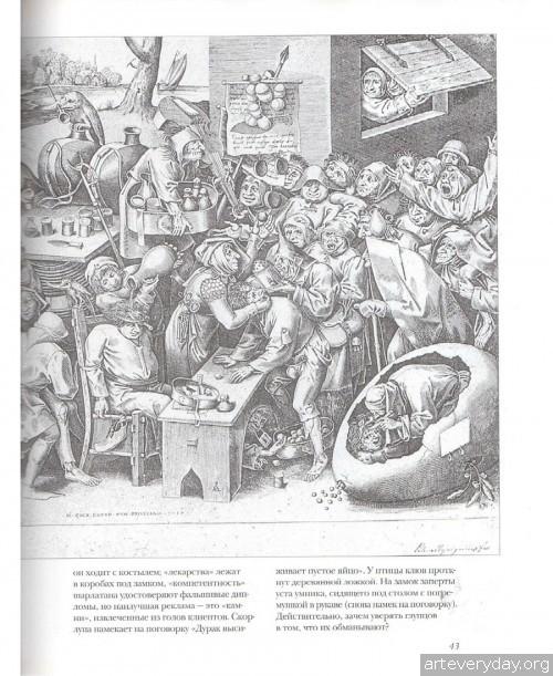 4 | Питер Брейгель - Piter Bruegel. Самый своеобразный нидерландский художник XVI века | ARTeveryday.org