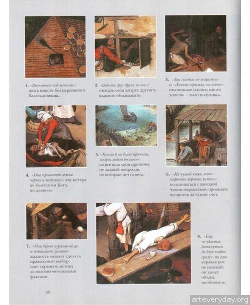 5 | Питер Брейгель - Piter Bruegel. Самый своеобразный нидерландский художник XVI века | ARTeveryday.org