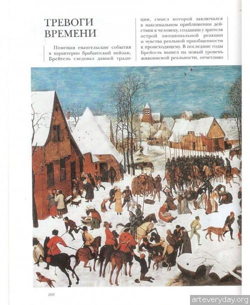 7 | Питер Брейгель - Piter Bruegel. Самый своеобразный нидерландский художник XVI века | ARTeveryday.org