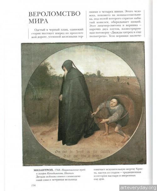 8 | Питер Брейгель - Piter Bruegel. Самый своеобразный нидерландский художник XVI века | ARTeveryday.org