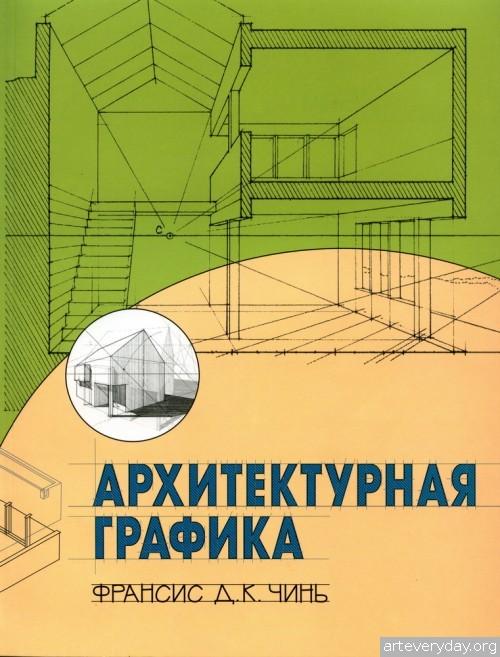 1 | Франсис Д.К. Чинь. Архитектурная графика | ARTeveryday.org