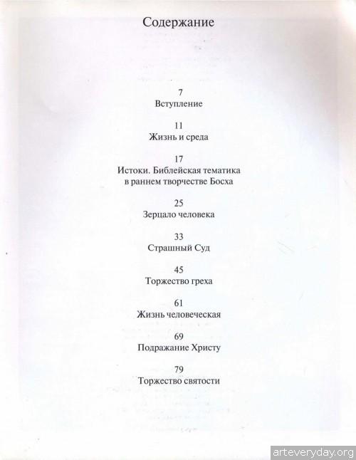 2 | Иероним Босх - Jheronimus Bosch. Между Раем и Адом | ARTeveryday.org