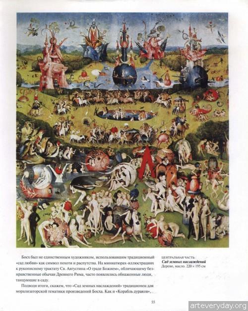 10 | Иероним Босх - Jheronimus Bosch. Между Раем и Адом | ARTeveryday.org
