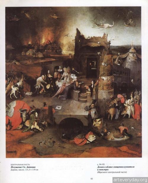 13 | Иероним Босх - Jheronimus Bosch. Между Раем и Адом | ARTeveryday.org