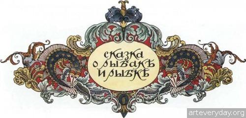 15 | Иван Яковлевич Билибин. Выдающейся художник-иллюстратор | ARTeveryday.org