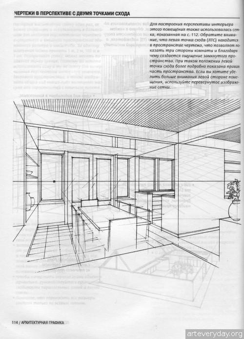 6 | Франсис Д.К. Чинь. Архитектурная графика | ARTeveryday.org