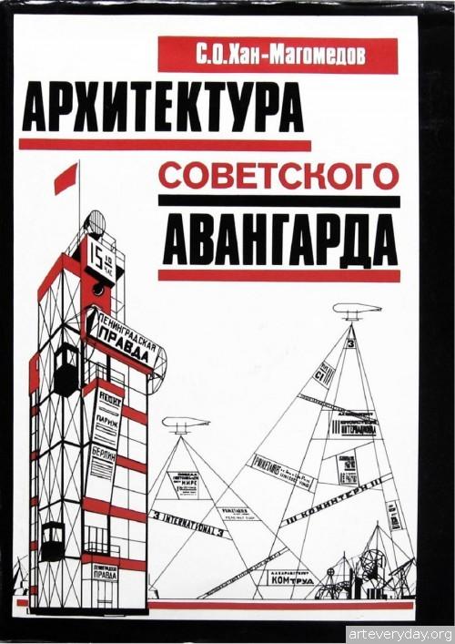 1 | Хан-Магомедов С.О. Архитектура советского авангарда | ARTeveryday.org