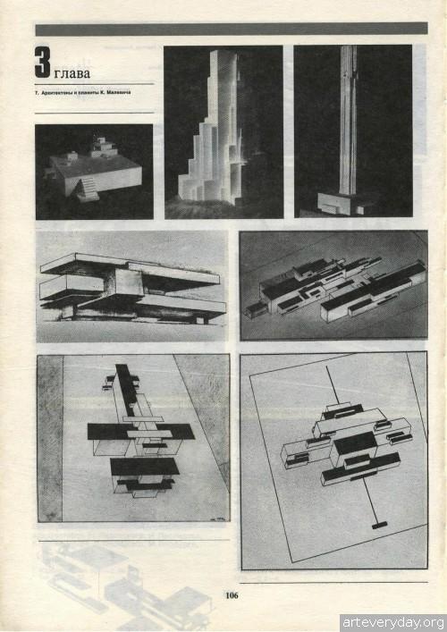 4 | Хан-Магомедов С.О. Архитектура советского авангарда | ARTeveryday.org
