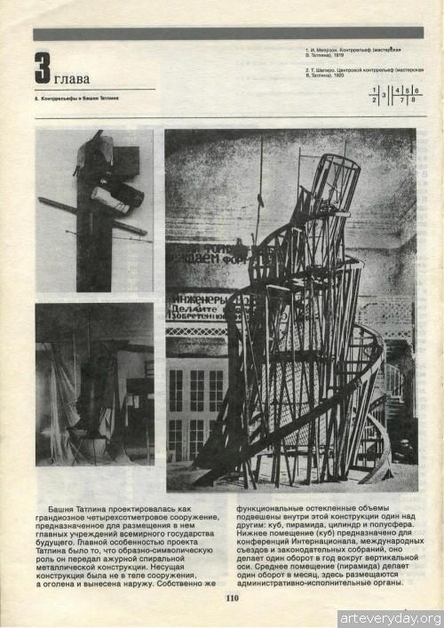 5 | Хан-Магомедов С.О. Архитектура советского авангарда | ARTeveryday.org