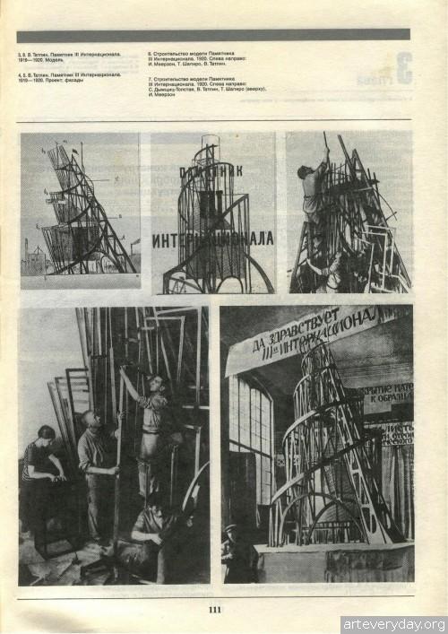 6 | Хан-Магомедов С.О. Архитектура советского авангарда | ARTeveryday.org