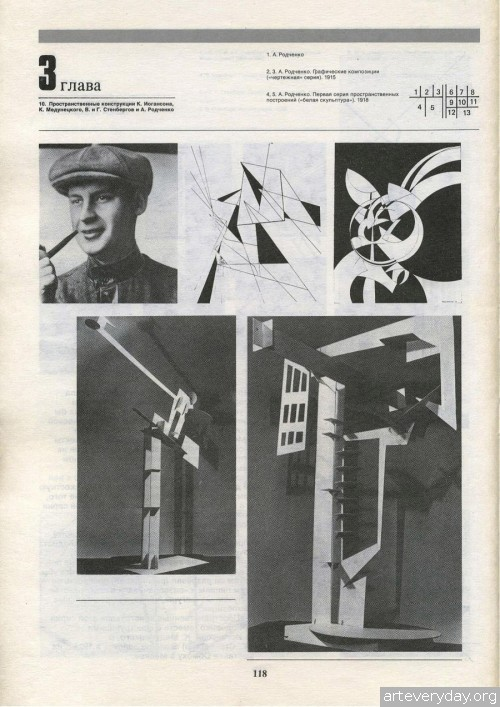 7 | Хан-Магомедов С.О. Архитектура советского авангарда | ARTeveryday.org