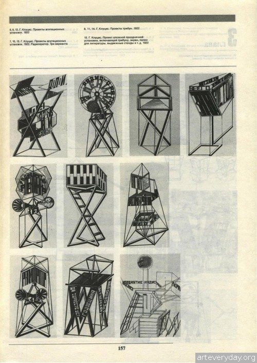 8 | Хан-Магомедов С.О. Архитектура советского авангарда | ARTeveryday.org