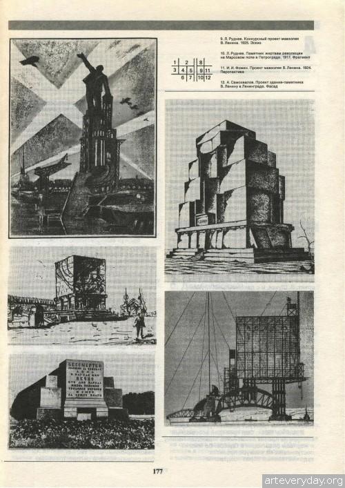 9 | Хан-Магомедов С.О. Архитектура советского авангарда | ARTeveryday.org